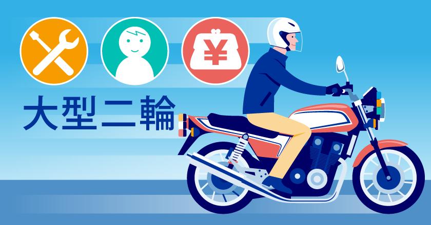 バイク 車検