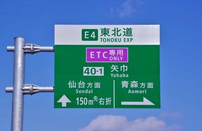 情報 東北道 通行止め