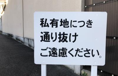 私道 判決 長崎
