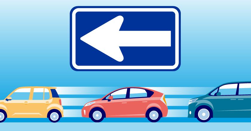 通行 標識 一方 道路標識一覧と意味。規制標識・補助標識などの種類|チューリッヒ